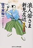 浪人若さま新見左近―おてんば姫の恋 (コスミック・時代文庫)