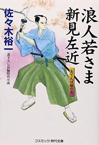 浪人若さま新見左近―おてんば姫の恋 (コスミック・時代文庫)の詳細を見る