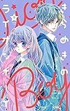きらめきのライオンボーイ 9 (りぼんマスコットコミックス)