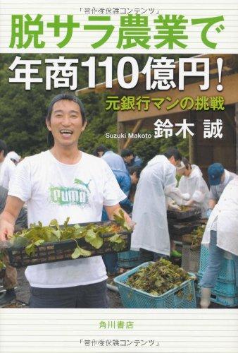 脱サラ農業で年商110億円!  元銀行マンの挑戦の詳細を見る