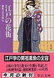江戸の花街―鳶魚江戸文庫〈13〉 (中公文庫)