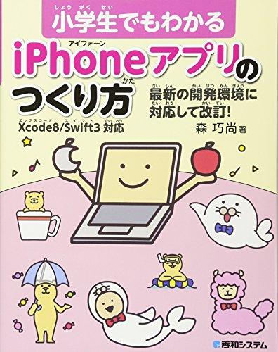 小学生でもわかる iPhoneアプリのつくり方 Xcode8/Swift3対応の詳細を見る