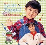 NHKひとりでできるもん Vol.1