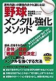 野球メンタル強化メソッド 思考の違いが勝負の分かれ道になる! (PERFECT LESSON BOOK)