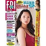FRIDAY(フライデー) 2021年 3/19 号 [雑誌]
