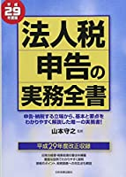 法人税申告の実務全書 平成29年度版