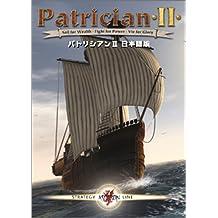 パトリシアン 2 日本語版