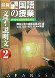 最新中学国語の授業・文学・説明文(中学2年)―2002年新指導要領対応