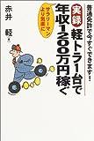 実録 軽トラ1台で年収1200万円稼ぐ—普通免許で今すぐできます!