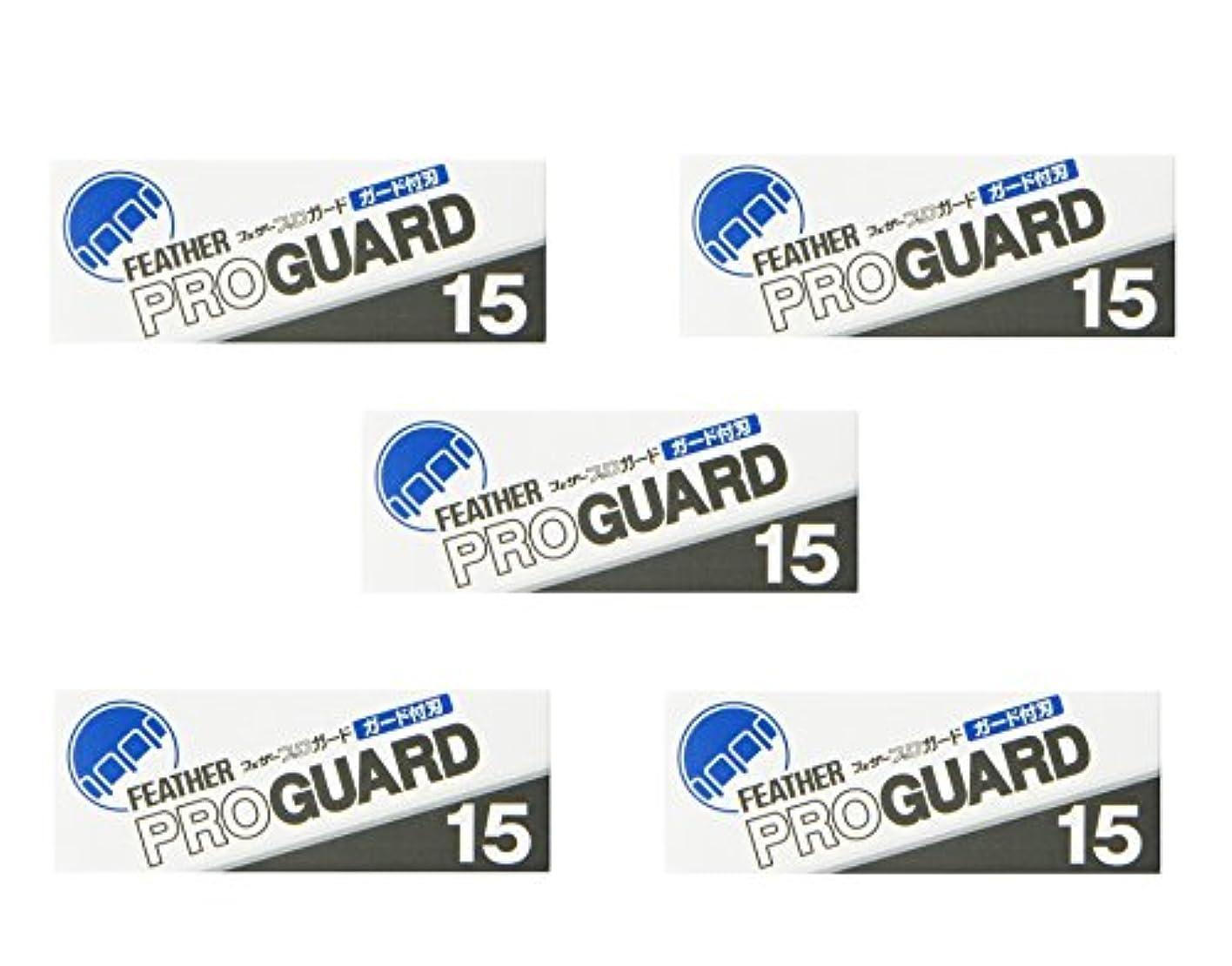 持ってる誇りライオネルグリーンストリート【5個セット】フェザープロガード 15枚入 PG-15