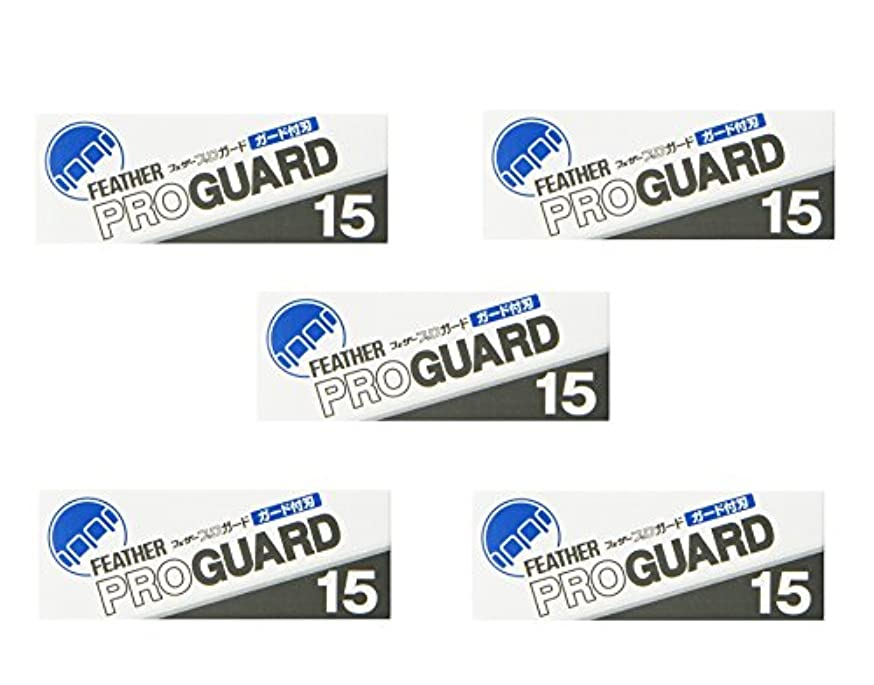 【5個セット】フェザープロガード 15枚入 PG-15