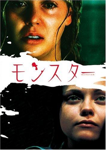モンスター [DVD]