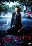 ストロベリーナイト DVDスタンダード・エディション