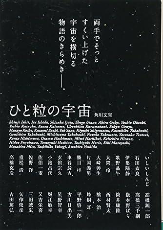 ひと粒の宇宙 (角川文庫)