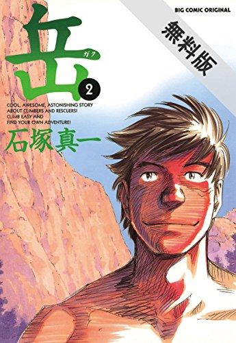 岳(2)【期間限定 無料お試し版】 (ビッグコミックス)
