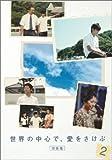 世界の中心で、愛をさけぶ<完全版> 2 [DVD]