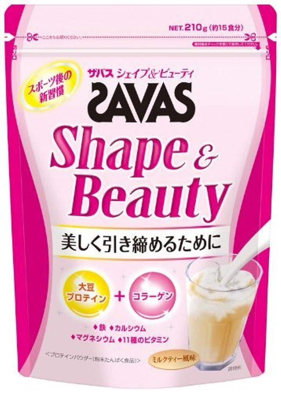 満足できる主婦鋭く明治 ザバス シェイプ&ビューティ ミルクティー風味【15食分】 210g
