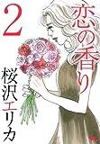 恋の香り 2 (オフィスユーコミックス)