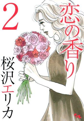 恋の香り 2 (オフィスユーコミックス)の詳細を見る