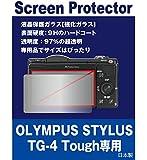 【強化ガラスフィルム 硬度9H 透明度97%】 OLYMPUS STYLUS TG-4 Tough専用 液晶保護ガラス(強化ガラスフィルム)