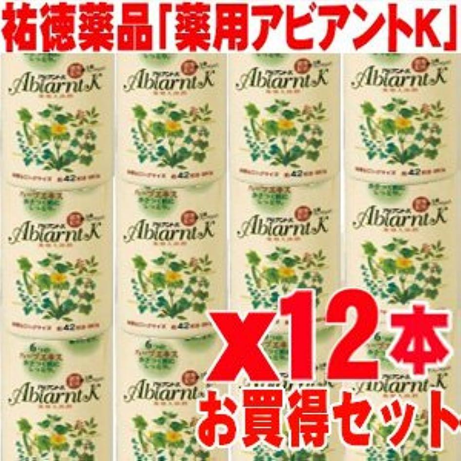 責任野菜純粋にアビアントK 薬用入浴剤 850gx12本 (総合計10.2kg)4987235024123
