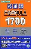 英単語FORMULA 1700 (東進ブックス)