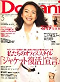 Domani (ドマーニ) 2008年 05月号 [雑誌]