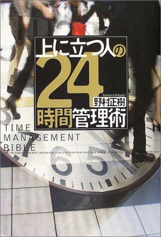 上に立つ人の24時間管理術の詳細を見る