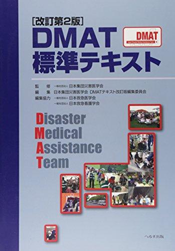 DMAT標準テキスト
