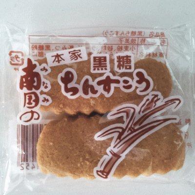 訳あり ちんすこう 黒糖味【2本×500袋1000本入】 琉球銘菓 お菓子 茶菓子 和菓子