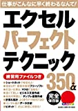 エクセルパーフェクトテクニック350+α完全保存版 学研コンピュータムック