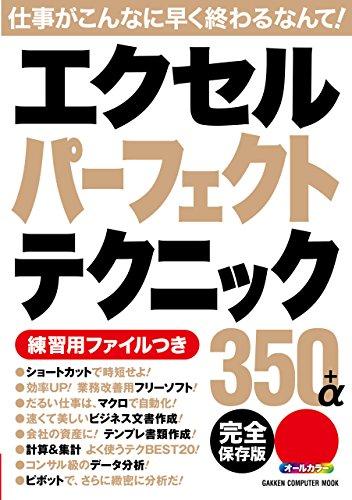 エクセルパーフェクトテクニック350+α完全保存版 学研コンピュータムックの書影