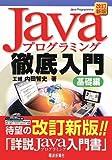 Javaプログラミング徹底入門 基礎編
