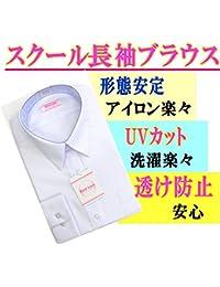 女子スクールシャツ 長袖 2020