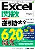 Excel関数逆引き大全620の極意2013/2010/2007対応