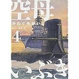 空母いぶき 4 (4) (ビッグコミックス)