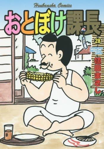 おとぼけ課長 (28) (芳文社コミックス)