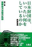 日本財団は、いったい何をしているのか〈第1巻〉国際協力活動の軌跡 -