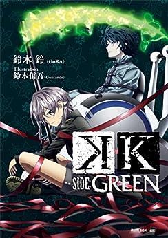 [鈴木鈴(GoRA)]のK SIDE:GREEN (講談社BOX)