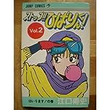 ストップ!!ひばりくん!(2) (ジャンプコミックス)