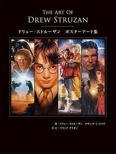 The Art of Drew Struzan : ドリュー・ストルーザン ポスターアート集の詳細を見る