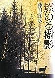 燃ゆる樹影