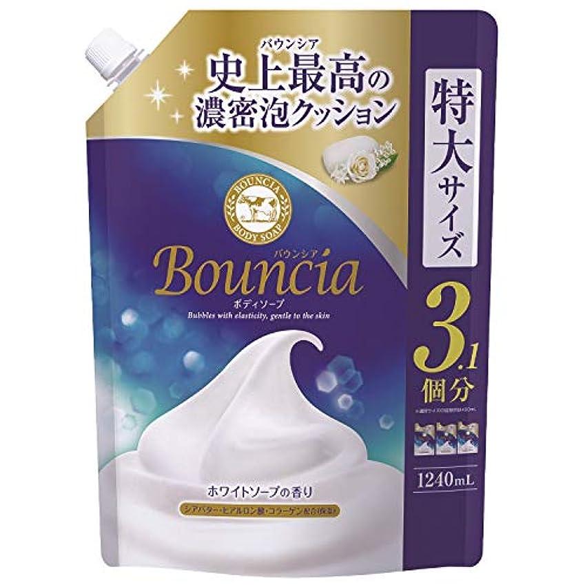 褒賞九因子【大容量】バウンシアボディソープ 詰替用1240mL
