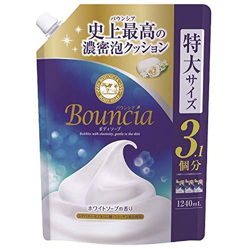 りウォーターフロント科学【大容量】バウンシアボディソープ 詰替用1240mL