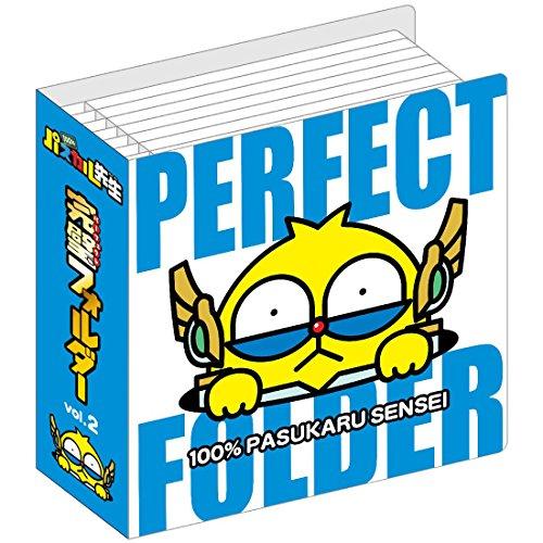 100%パスカル先生 完璧 (パーフェクト) フォルダー vol.2