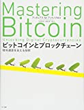 ビットコインとブロックチェーン:暗号通貨を支える技術