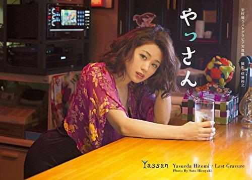 やっさん : 安枝瞳ラストグラビア写真集