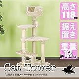 「人間用家具メーカー」が創ったキャットタワー CW-T0807 コンパクト 省スペースネコタワー 118cm 据え置き型 自立 【気になる匂いが無いと好評です】もふもふ生地 1~2頭用 猫タワー ペット用品 爪とぎ 80mmポスト スリム