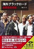 [オーディオブックCD] 海外ブラックロード 危険度倍増版 (<CD>)