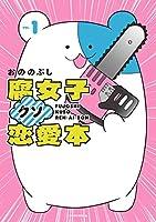 腐女子クソ恋愛本(1) (ARIAコミックス)